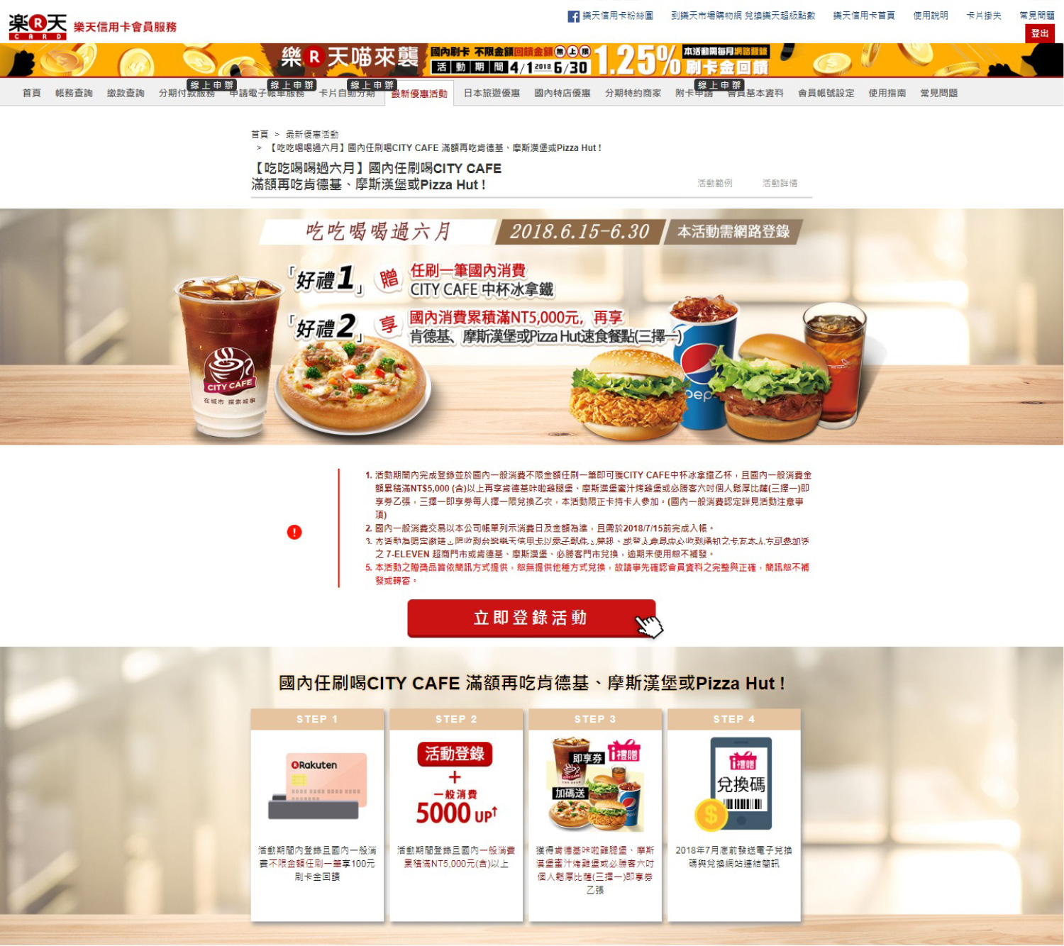 Self-select e-vouchers—gifts to Rakuten credit card holders meeting minimum spending requirement