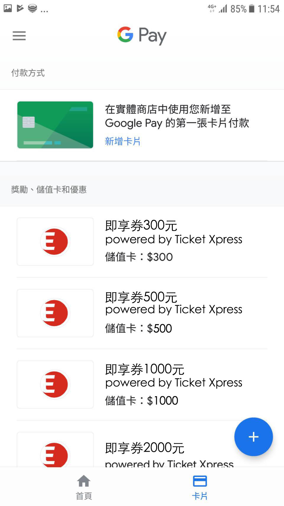 Ticket Xpress® Fully Supports Google Pay