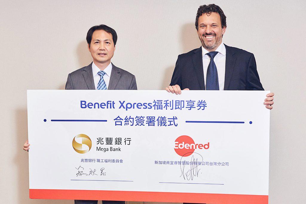 兆豐銀行e化綠能再晉級,攜手 Edenred台灣,推動職工福利數位轉型
